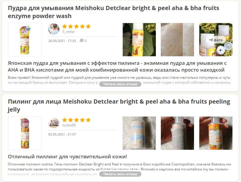 Отзывы о Meishoku