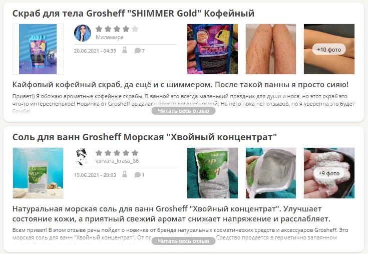 Отзывы о Grosheff