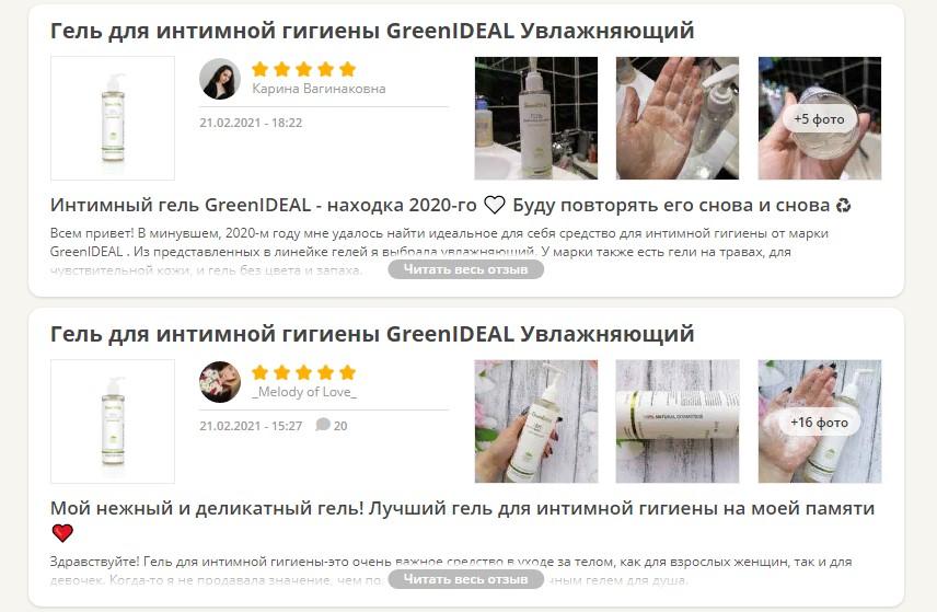 Отзывы о GreenIDEAL