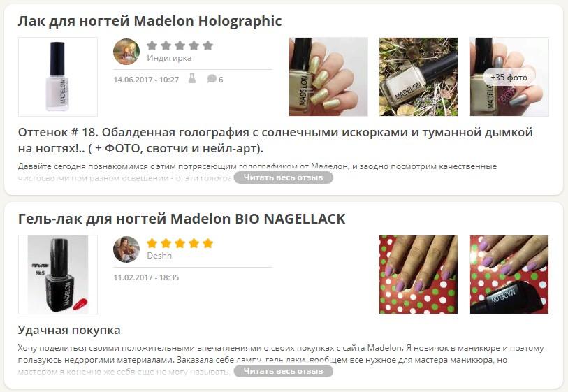 Отзывы о Madelon