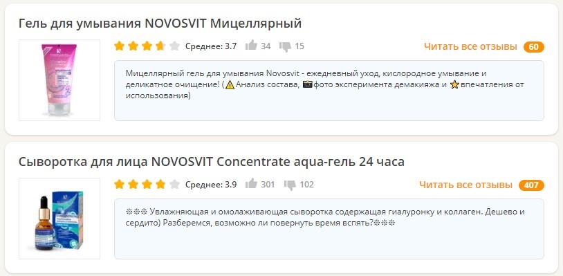 Отзывы о Novosvit