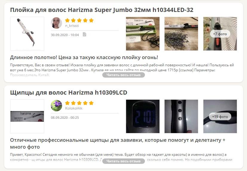 Отзывы о Harizma Professional
