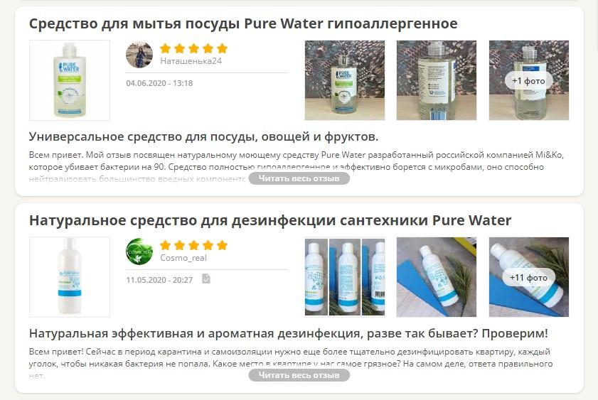 Отзывы о Pure Water