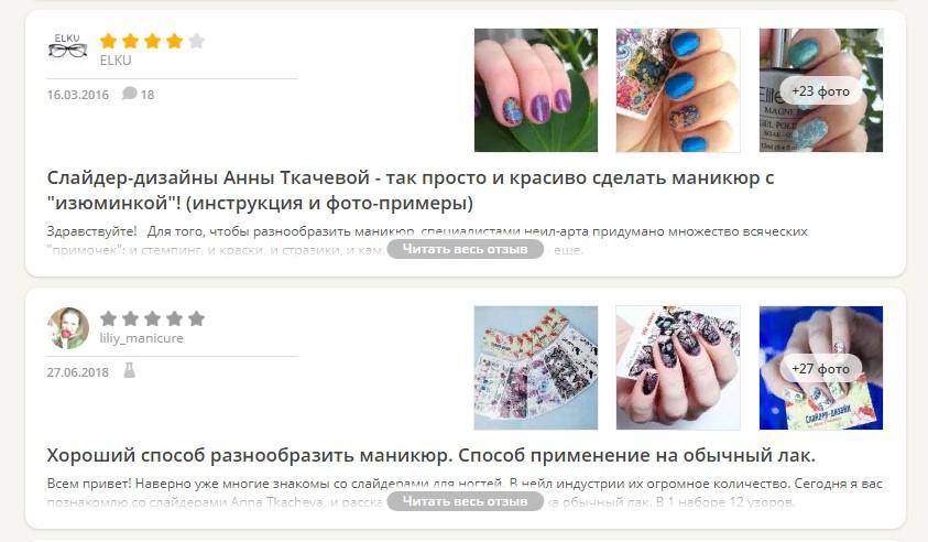 Отзывы о продукции Anna Tkacheva