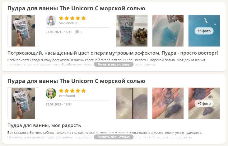 Отзывы о The Unicorn