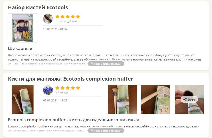 Отзывы о EcoTools
