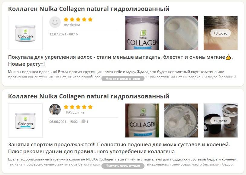 Отзывы о Nulka