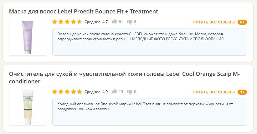 Отзывы о Lebel