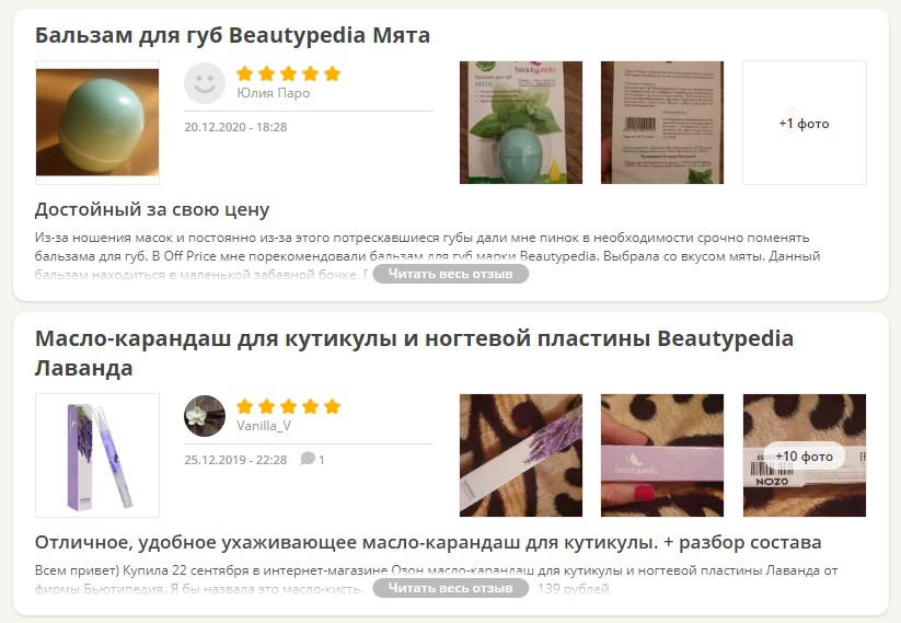 Отзывы о Beautypedia