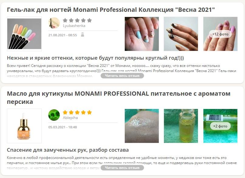 Отзывы о Monami Professional