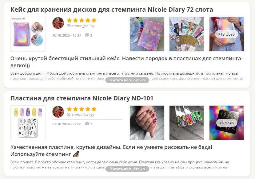 Отзывы о Nicole Diary