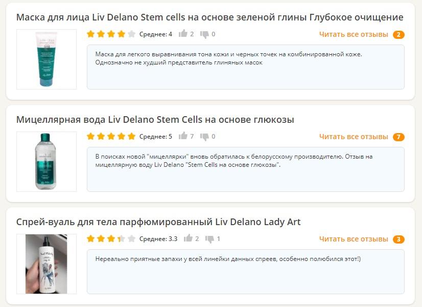 Отзывы о Liv Delano