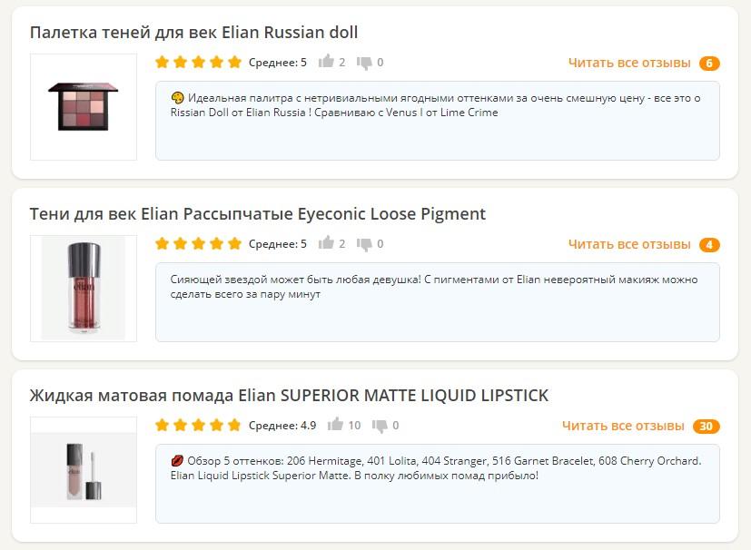 Отзывы о Elian