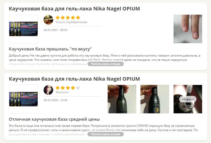 Отзывы о Nika Nagel
