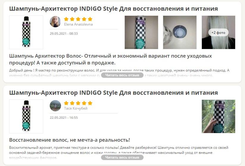 Отзывы о Indigo Style