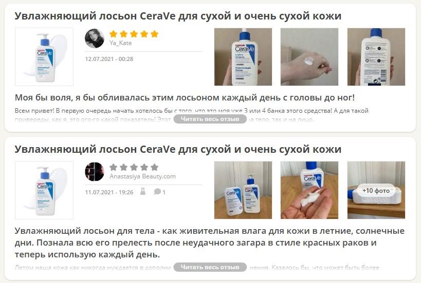 Отзывы о CeraVe