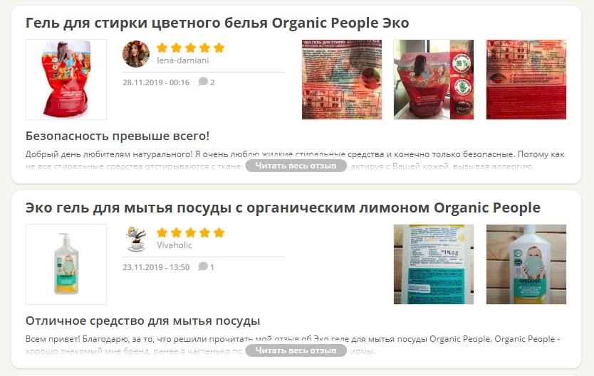 Отзывы о Оrganic People