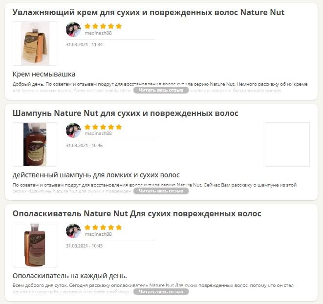 Отзывы о Nature Nut