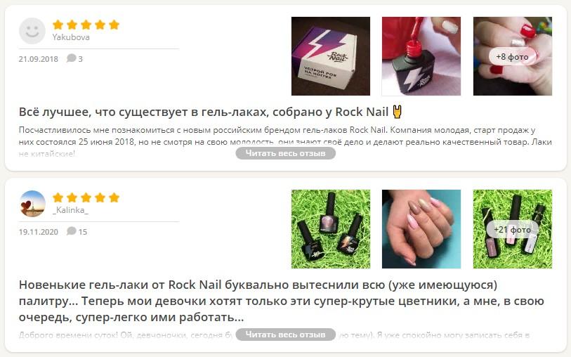 Отзывы о RockNail