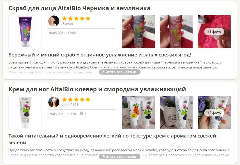 Отзывы о AltaiBio
