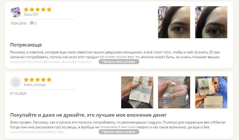 Отзывы о LiftSecret