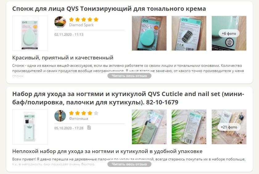 Отзывы о QVS