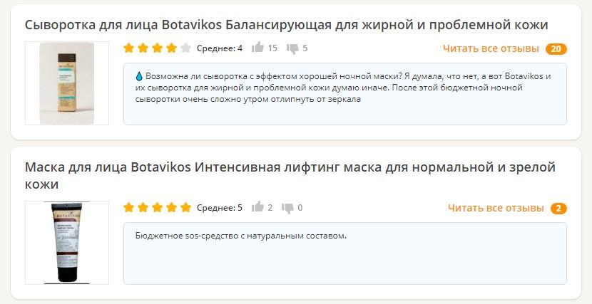 Отзывы о косметике Botavikos