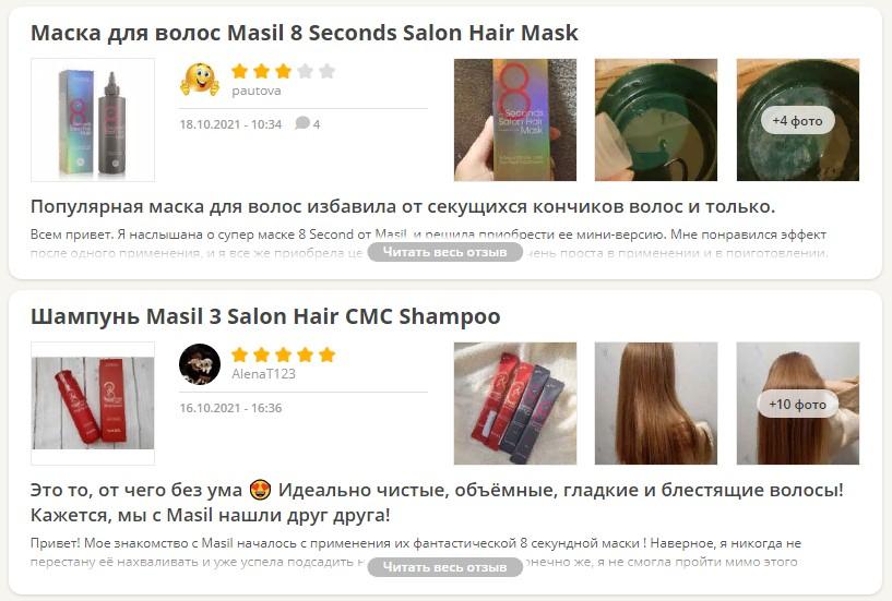 Отзывы о Masil