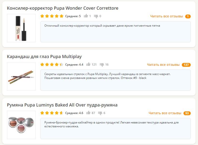 Отзывы о Pupa