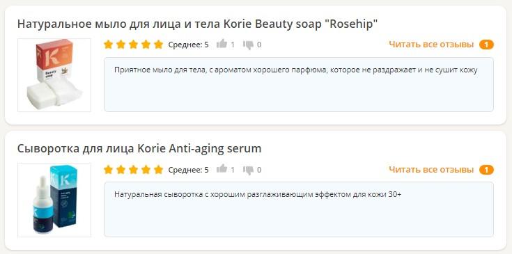 Отзывы о Korie