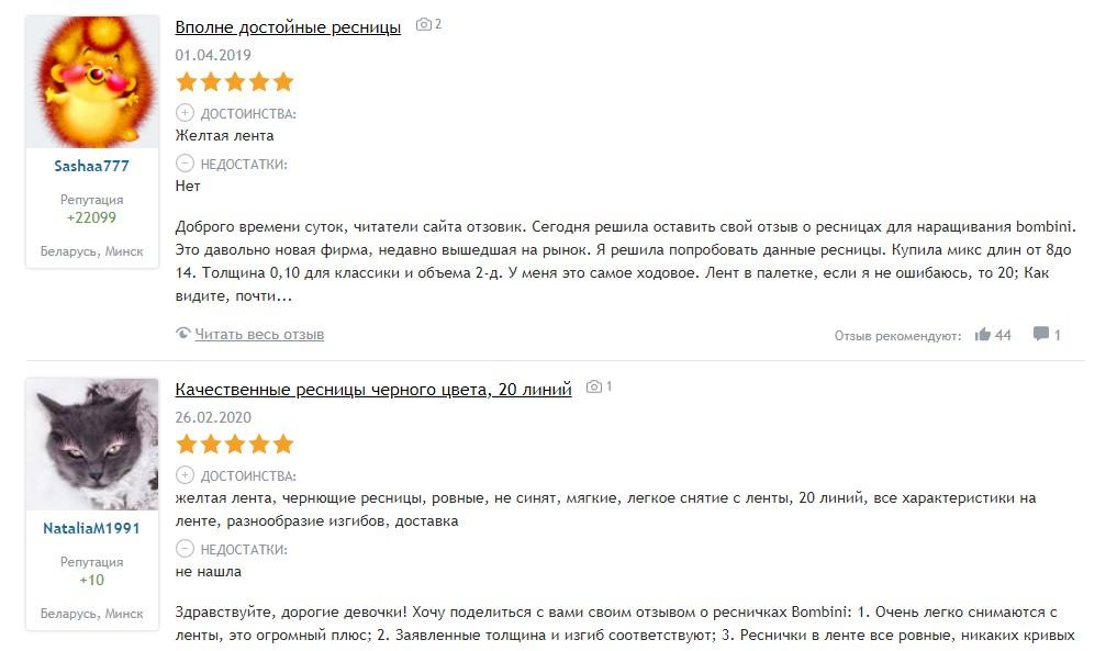 Отзывы о Bombini