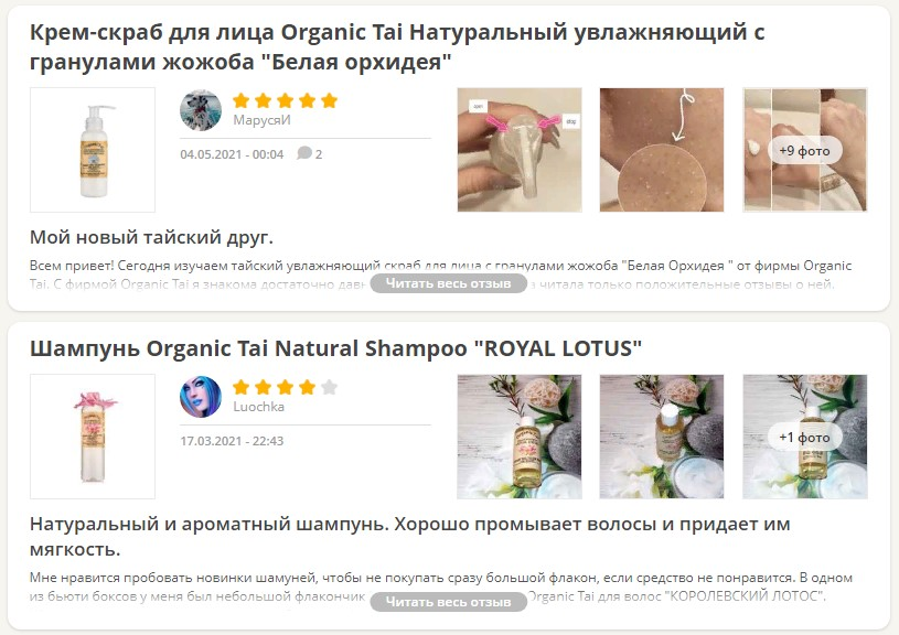 Отзывы о OrganicTai