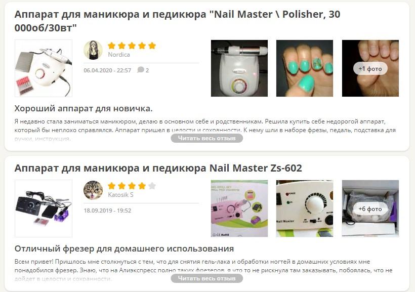 Отзывы о Nail Master