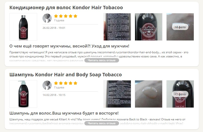 Отзывы о Kondor