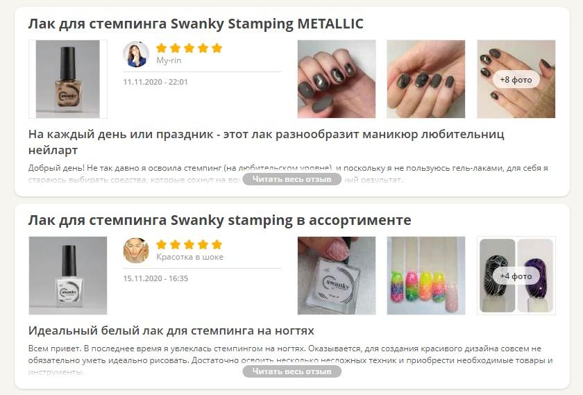 Отзывы о Swanky Stamping