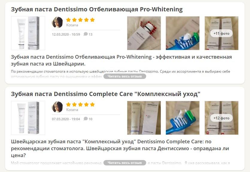 Отзывы о Dentissimo