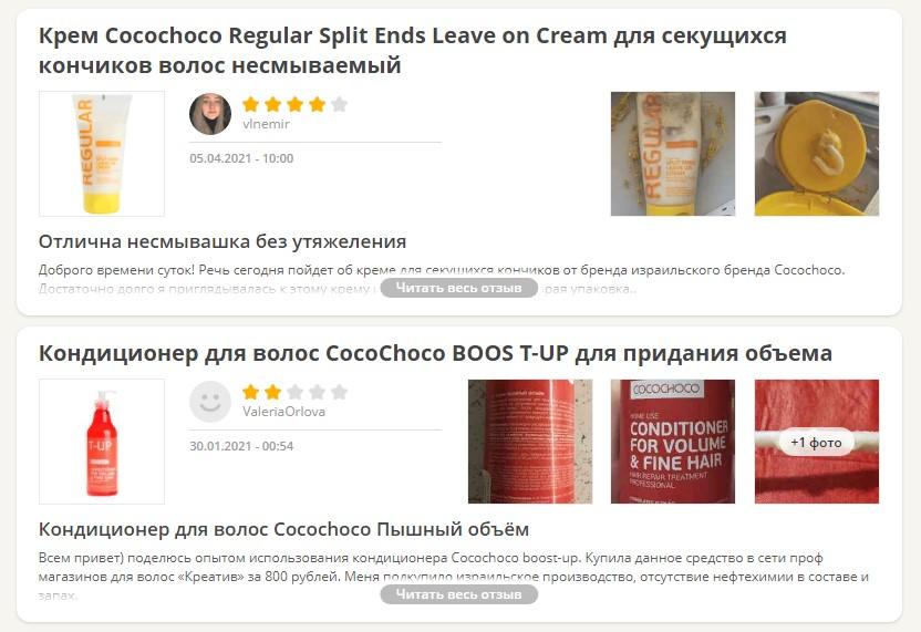 Отзывы о CocoChoco