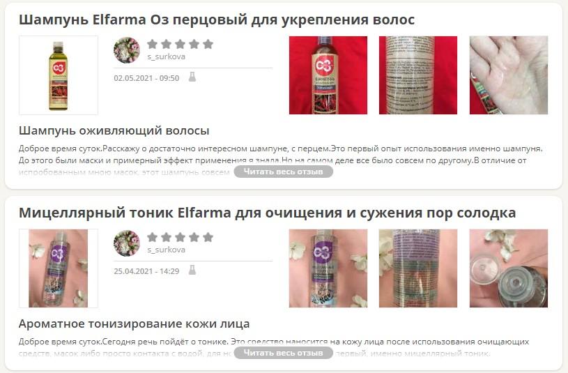 Отзывы о Elfarma
