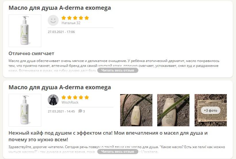 Отзывы о A-Derma