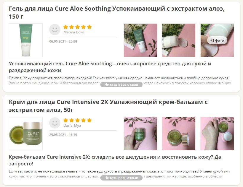 Отзывы о Cure