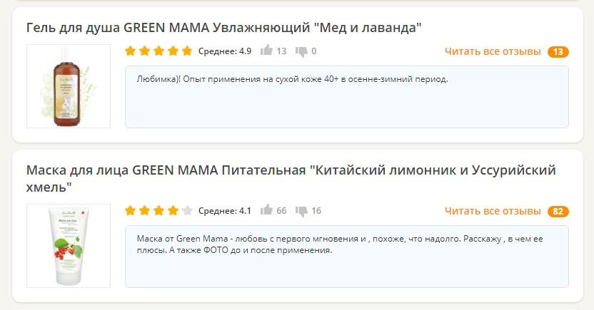 Отзывы о Green Mama