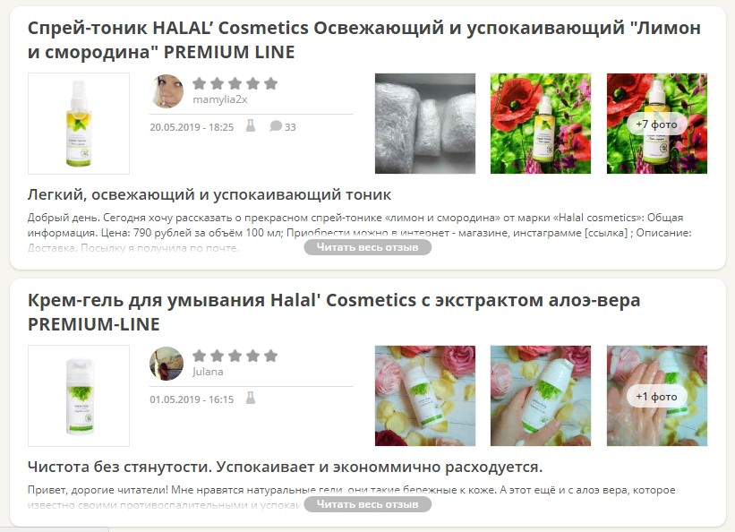 Отзывы о HALAL Cosmetics
