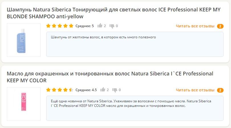 Отзывы о Ice Professional