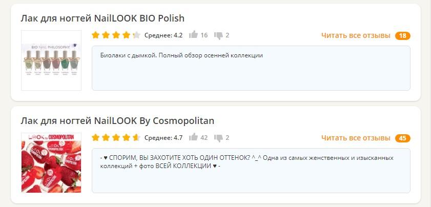 Отзывы о NailLOOK