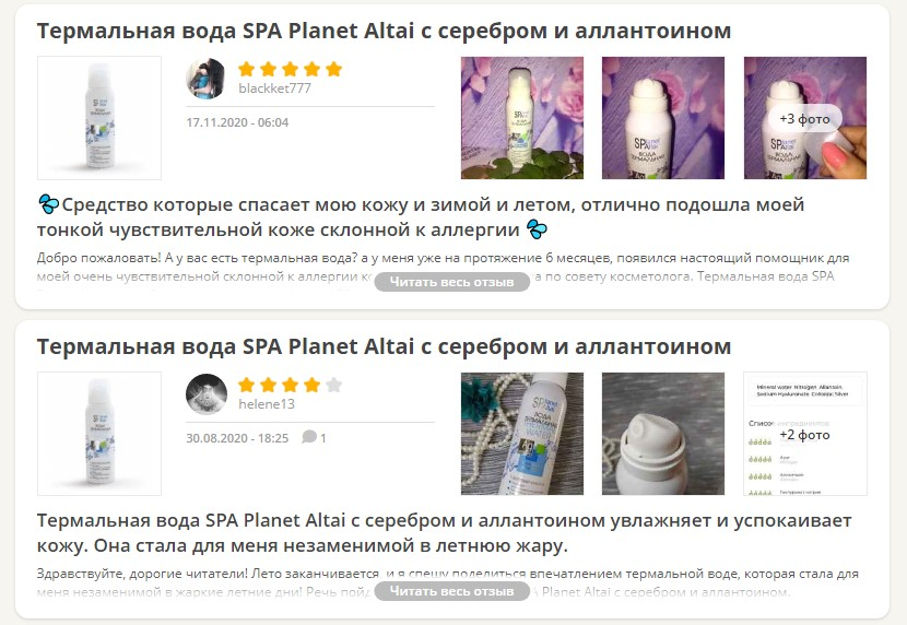 Отзывы о Planet SPA Altai
