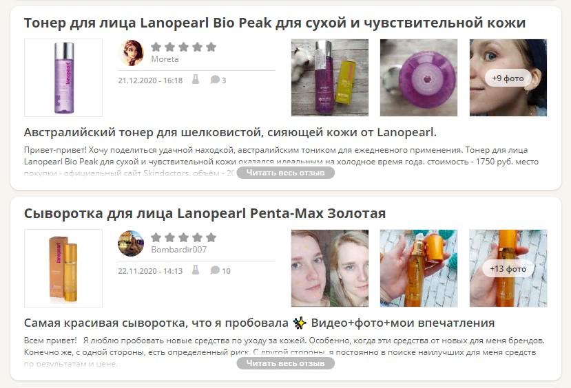 Отзывы о Lanopearl