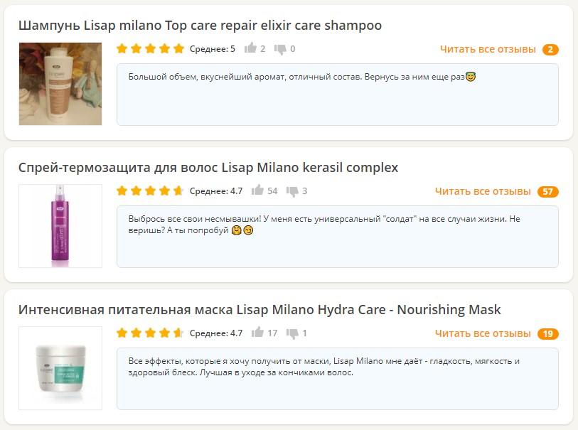 Отзывы о Lisap Milano