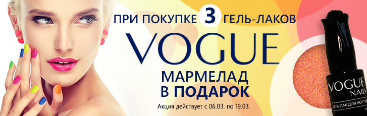 vogue-мармелад_727.png