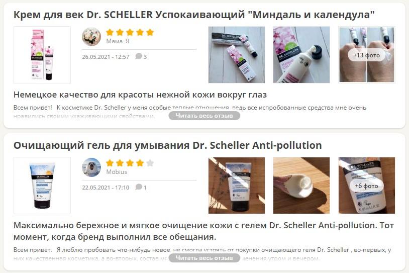 Отзывы о Dr. Scheller