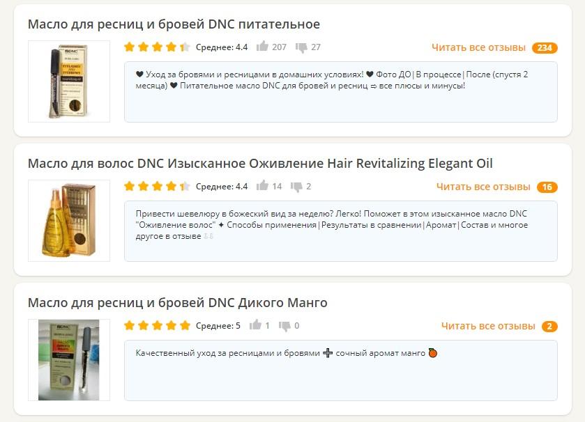 Отзывы о DNC
